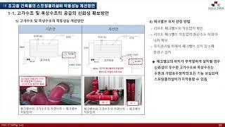 논문 발표 2018년도 한국화재소방학회 추계학술대회 황…