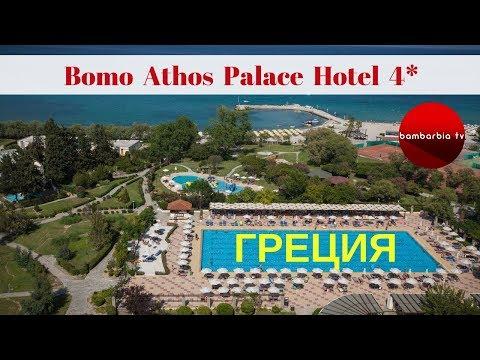 ГРЕЦИЯ. Обзор отеля Bomo Athos Palace Hotel 4* (ХАЛКИДИКИ)