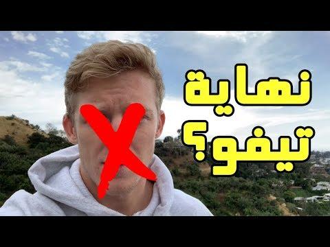نهاية تيفو وكيف راح يكون تاثيره!!!