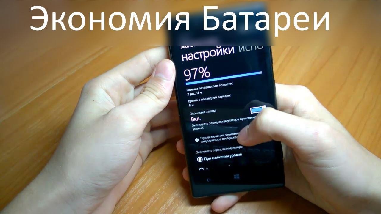 7 Советов как продлить время работы Windows Phone