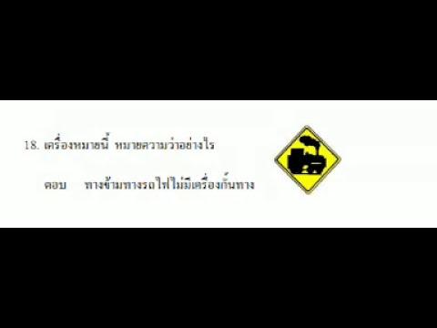 ข้อสอบใบขับขี่รถจักรยานยนต์ 2559 - 1
