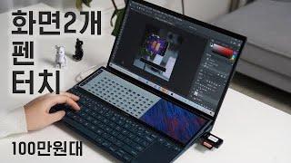 외계인 갈아넣은 노트북은 이런 거! 100만원대에 화면…