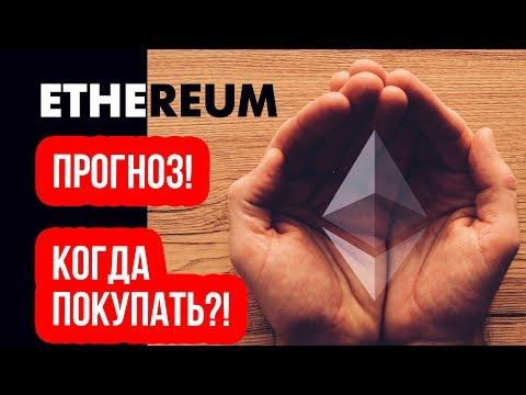 ETH Анализ Эфириум АВГУСТ 2019! ПРОГНОЗ курса Ethereum. Купить альткоины - эфир
