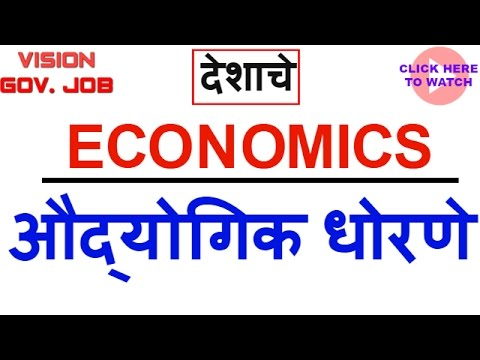 || Industrial reforms || औद्योगिक धोरण || important lecture from economics ||