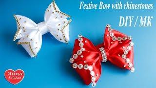 Праздничный Бант со Стразами. МК / Festive Bow with rhinestones. DIY