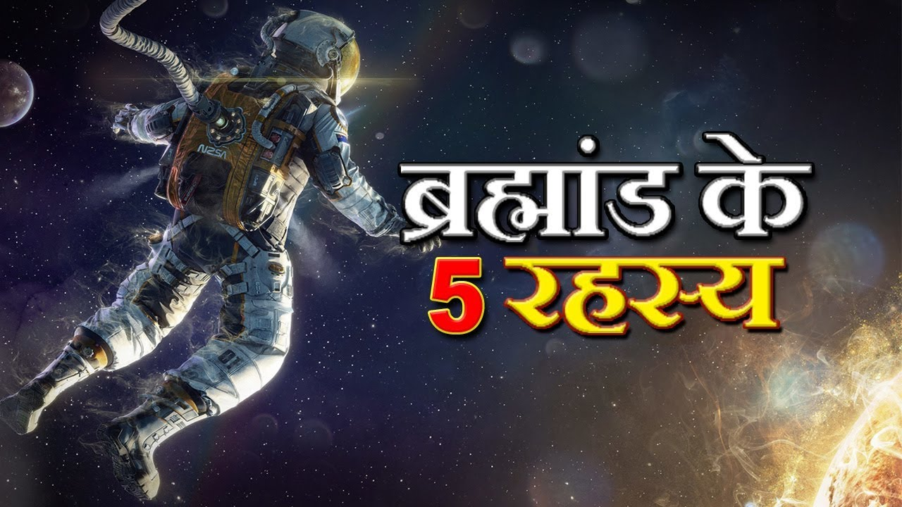 5 Mysterious facts about the Universe in Hindi | Mystery in Space | Ajeeb Duniya