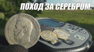 Поход за серебром. Редкая монета.