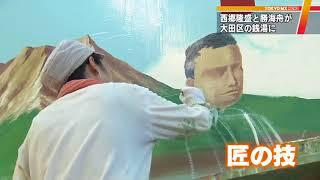 今から150年前に、日本が江戸から明治へと変わった象徴的な出来事の一つ...
