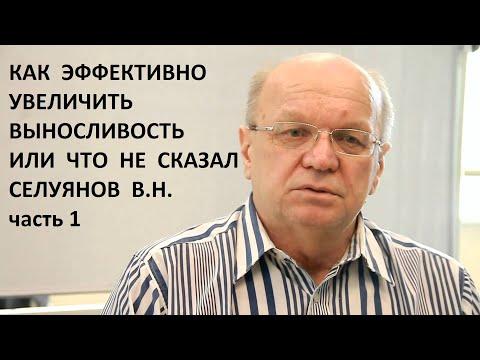 Как эффективно увеличить выносливость или что не сказал Селуянов В.Н. часть 1.