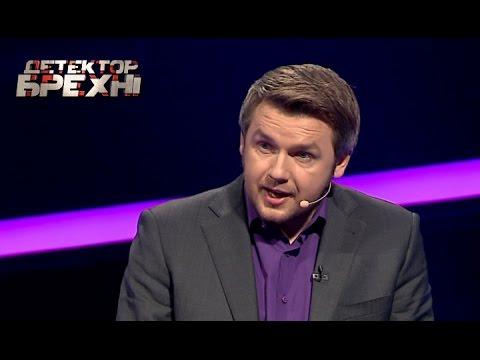 Детектор лжи смотреть онлайн 2012 ютуб