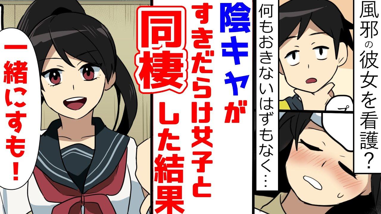 【漫画】武道家の女の子と同居することになったが、彼女の私生活は隙だらけだった・・・