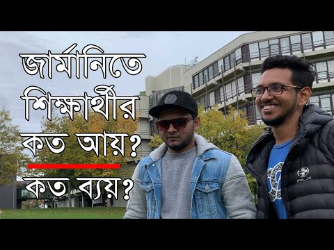 জার্মানির ১২টি মজার বিষয় || Funny Facts of Germany [Recorded Video from eGal Live] from YouTube · Duration:  57 minutes 12 seconds