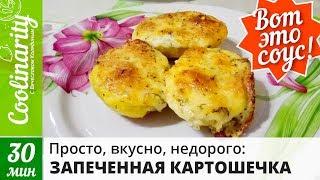 Как вкусно запечь картошку в духовке | Бюджетные рецепты ◄8►