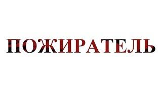 """Трейлер: """"Пожиратель 2017"""""""