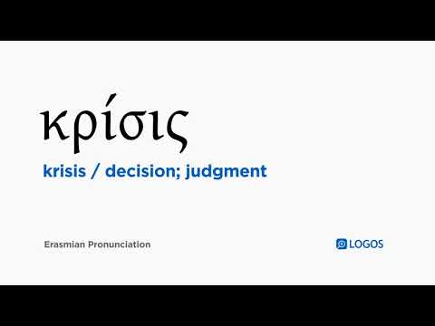 How to pronounce Krisis in Biblical Greek - (κρίσις / decision; judgment)