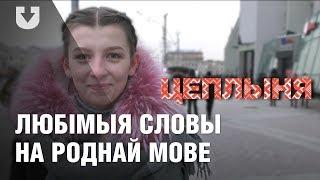 Любімыя словы беларусаў на роднай мове