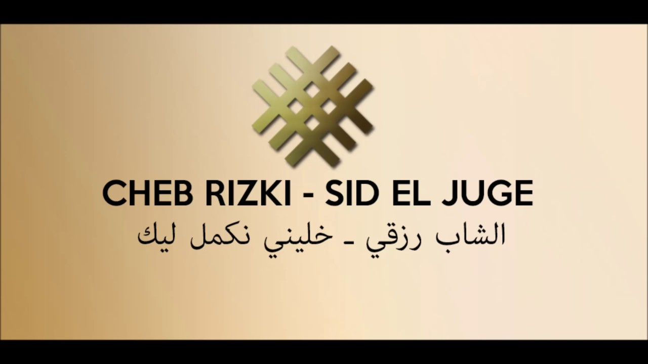 sid le juge rezki mp3