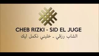 cheb rizki - sid el juge || الشاب رزقي ـ خليني نكمل ليك