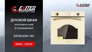 Встраиваемый электрический духовой шкаф EXITEQ EXO-104 «Мини обзор»