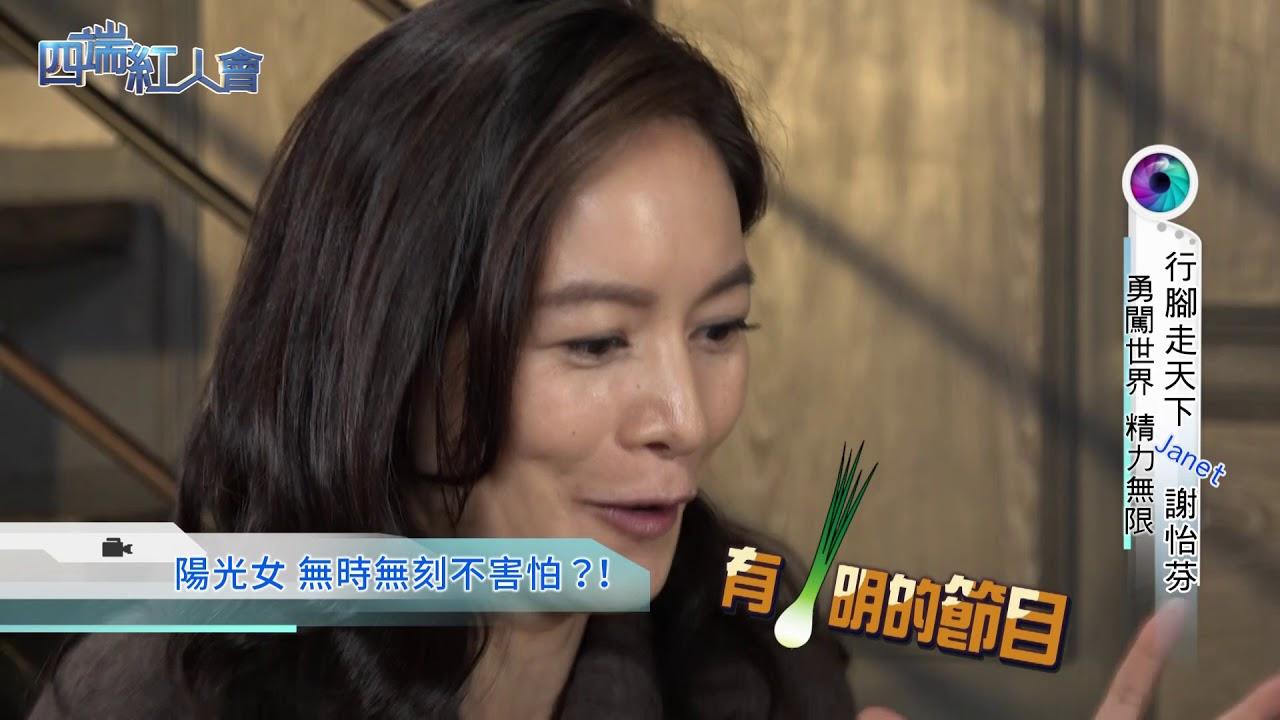四端紅人會 新手媽咪樂冒險 Janet (20180217) - YouTube