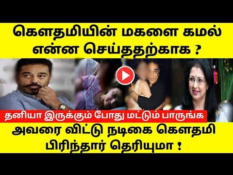 கெளதமியின் மகளை கமல் என்ன செய்ததற்காக பிரிந்தார் ! Gauthami ! Tamil cinema news ! Tamil viral