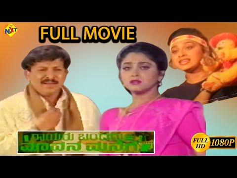 Rayaru Bandaru Mavana Manege || Kannada Full Length Movie
