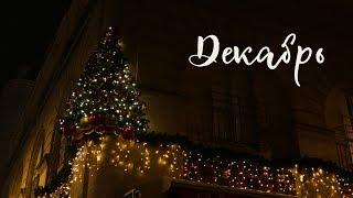 Рождественско-новогодний декабрь | Masherisha