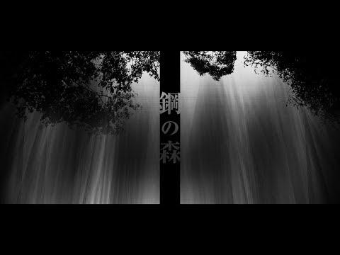 8月30日発売 工藤静香オリジナルアルバム「凛」より 「鋼の森」 作詞 : 愛絵理/作曲:Koki,/編曲 : 澤近泰輔 Artwork:紺色。/Movie:まきのせな オフィシャルHP ...