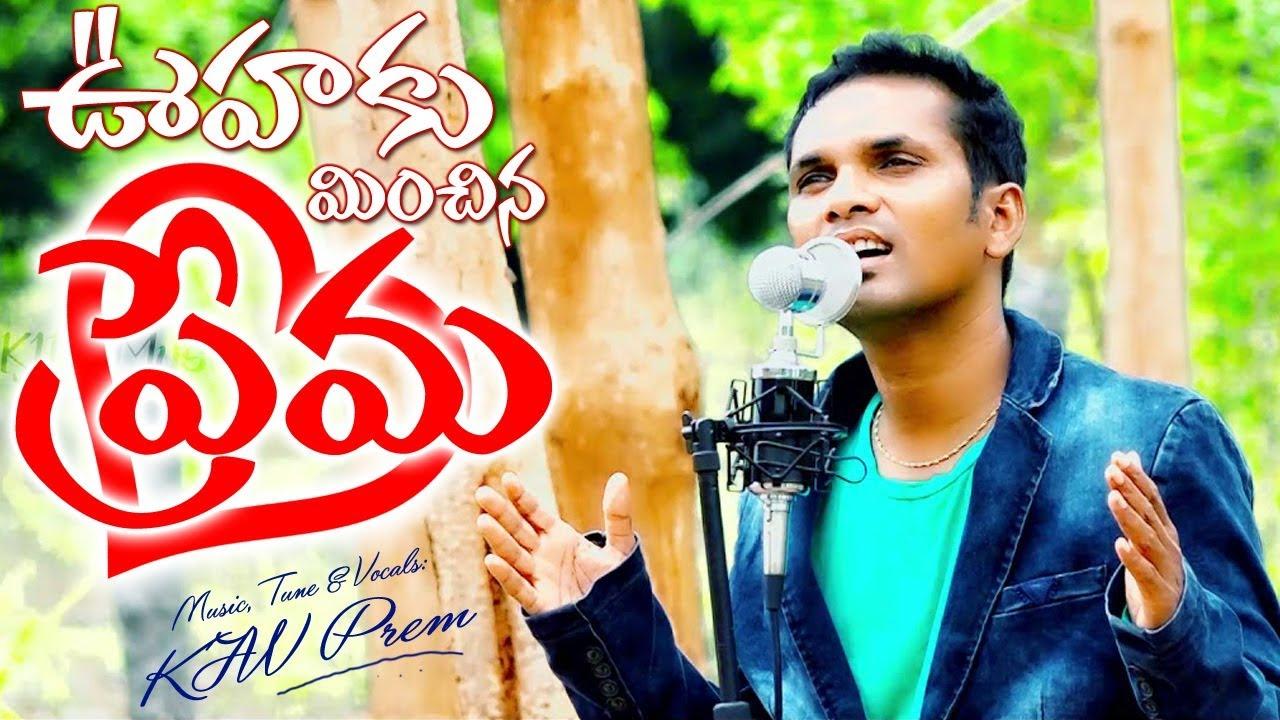 Oohaku Minchina Prema||KJW Prem||Latest Telugu Christian Worship Songs 2019