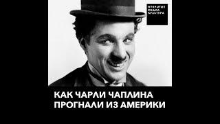 Как Чарли Чаплина прогнали из Америки