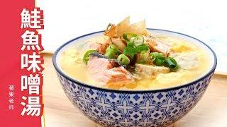 鮭魚味噌湯 加板豆腐的做法 鮭魚豆腐味噌蛋花湯 湯料理食譜教學