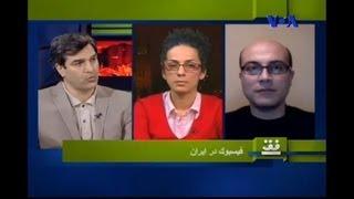 فيسبوك در ايران