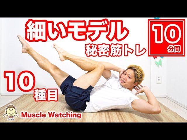 【10分】最強に細くなる!秘密のモデル筋トレ10種目!太もも&お腹を細く薄く! | Muscle Watching