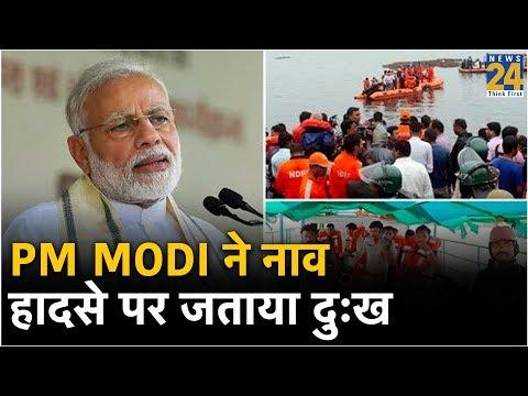 PM Modi ने नाव हादसे पर जताया दुःख