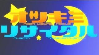 オツキミリサイタル 合唱(男3女3)