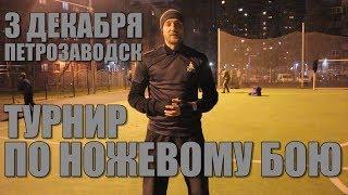 Турнир по ножевому бою в Петрозаводске 3.12.17 Приглашаем!