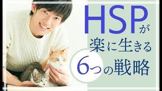 HSPが楽に生きるための6つの方法