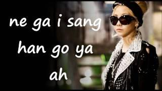 2NE1 - Lonely [Easy-to-Read Romanized Lyrics] ♥