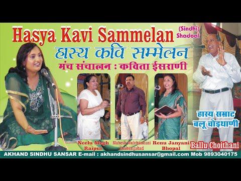 Sindhi kavi Samelan in Shahdol M. P.