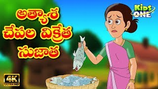 Atyasha Sujatha Story | అత్యాశ చేపల విక్రేత సుజాత | Telugu Moral Stories for Kids | KidsOneTelugu