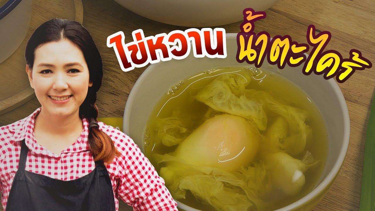 ไข่หวาน น้ำตะไคร้ ดัดแปลงสูตร จากไข่หวานน้ำขิง  สอนทำอาหาร ทำอาหารง่ายๆ   ครัวพิศพิไล