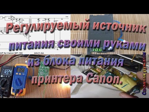 Регулируемый источник питания своими руками из блока питания принтера Canon