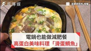 電鍋也能做健身減肥餐 高蛋白美味料理「滑蛋鯛魚」