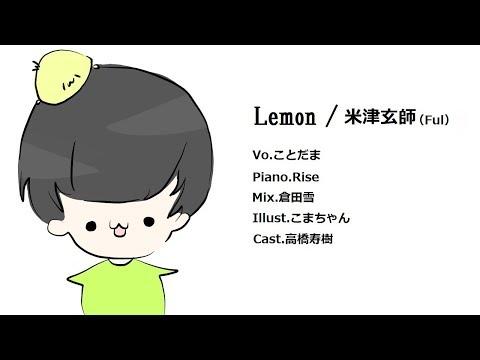 Lemon/米津玄師 【Full Cover】