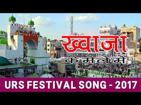 Khwaja Ke Mele Mein | Latest Qawwali Song - 2017 | khwaja garib Nawaz | Ajmer Sharif Dargah