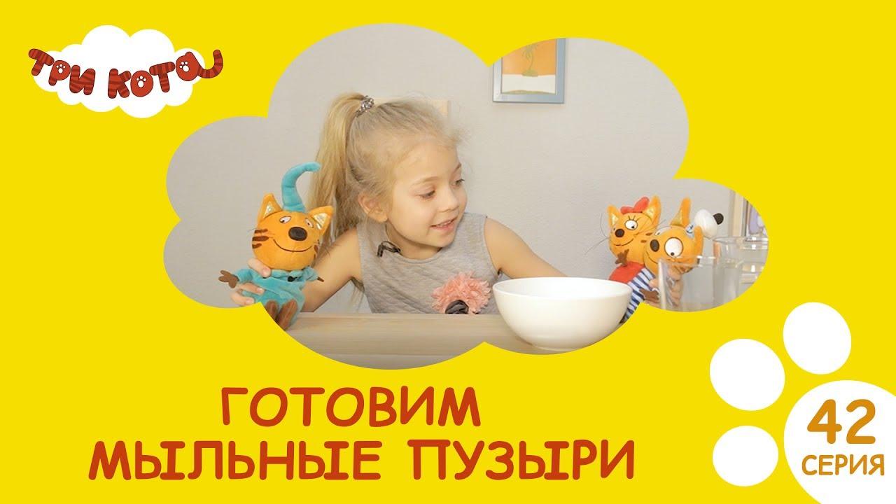 Три кота. Готовим мыльные пузыри | Выпуск №42