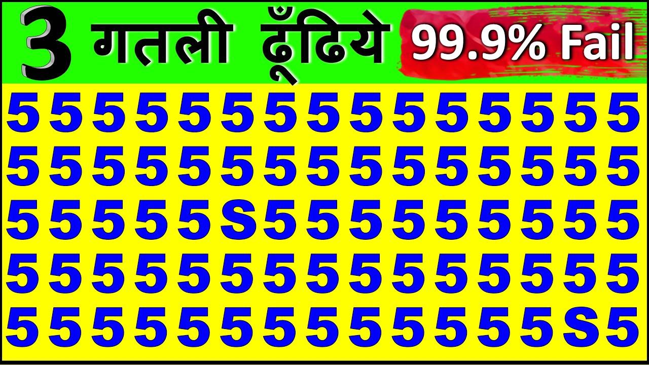 Hindi Paheliyan with answer | Hindi Paheli | Math Puzzles | Riddles in Hindi | Interesting questions