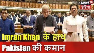 Imran Khan  के हाथ Pakistan की कमान | Breaking News | News18 India