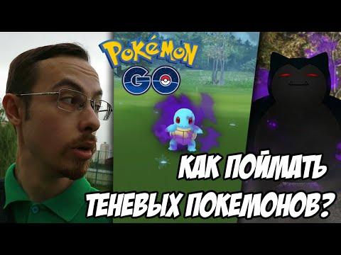 [Pokemon GO] Команда R, теневые и очищенные покемоны - обзор новых функций