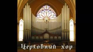Церковное Хоровое Пение (сборник)(Сборник церковного хорового пения Скачать сборник можно на сайте http://nazidanie.com в аудио разделе